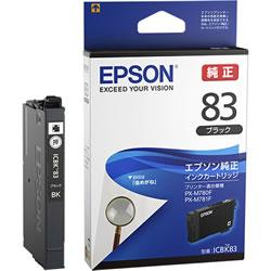 EPSON ICBK83 インクカートリッジ ブラック
