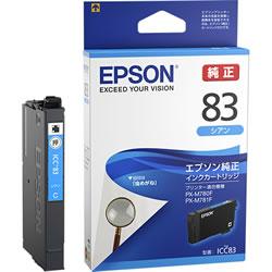 EPSON ICC83 インクカートリッジ シアン