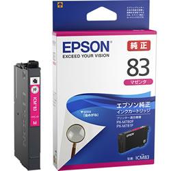 EPSON ICM83 インクカートリッジ マゼンタ
