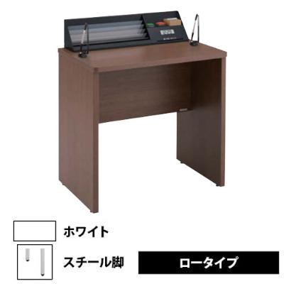 記載台1人用(コンパクトタイプ) スチール脚 ロータイプ ホワイト