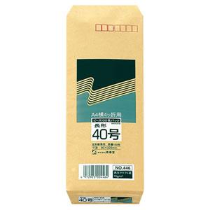 ピース 446 R40再生紙クラフト封筒 長40 70g/m2 〒枠あり
