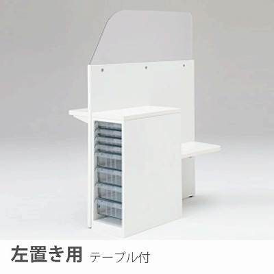 採血ブースコンビクリスタル収納左置き用テーブル付き ホワイト