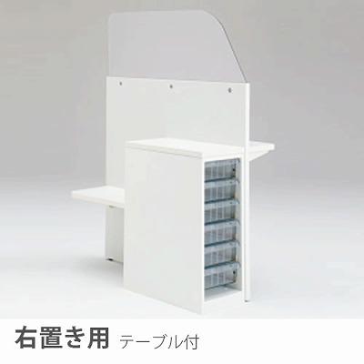 採血ブース深型クリスタル収納右置き用テーブル付き ホワイト