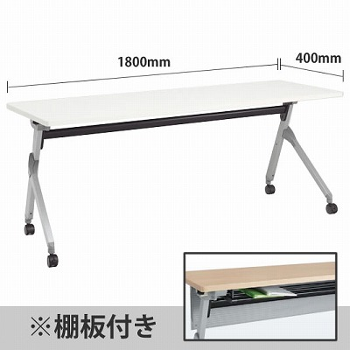 平行スタックテーブル 幅1800×奥行400mm 棚板付 幕板なし ホワイト
