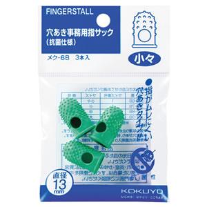 コクヨ メク-6B 穴あき事務用指サック(抗菌仕様) 小々 グリーン