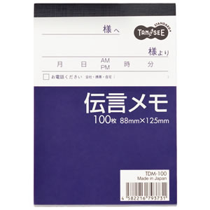 TDM-100 伝言メモ 88×125mm 1セット(10冊)