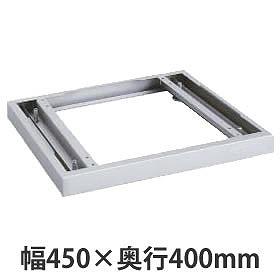シングルベース ネオホワイト 幅450×奥行400×高さ50mm