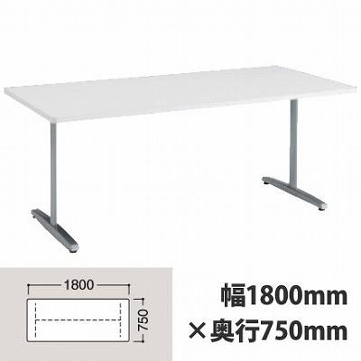 食堂テーブル 幅1800×奥行750mm ホワイト