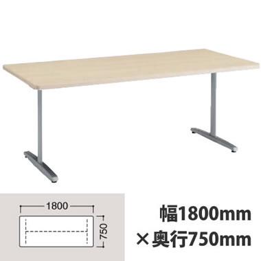 食堂テーブル 幅1800×奥行750mm プライズウッドライト
