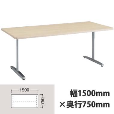 食堂テーブル 幅1500×奥行750mm プライズウッドライト