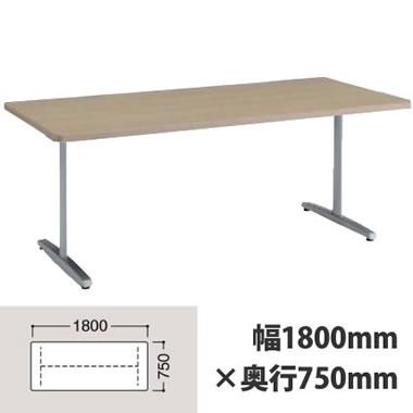 食堂テーブル 幅1800×奥行750mm プライズウッドミディアム