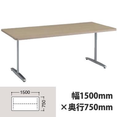 食堂テーブル 幅1500×奥行750mm プライズウッドミディアム
