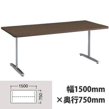 食堂テーブル 幅1500×奥行750mm プライズウッドダーク