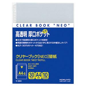 コクヨ ラ-980 クリヤーブック NEO用替紙 A4タテ 2・4・30穴