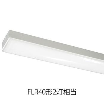 エコリカ LEDベースライト トラフ FLR40形2灯相当