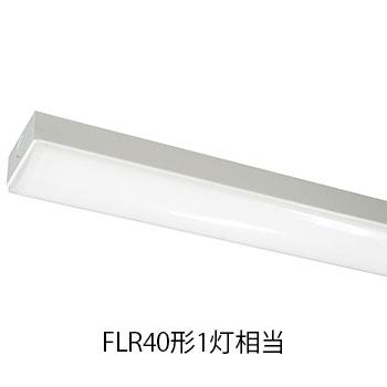 エコリカ LEDベースライト トラフ FLR40形1灯相当