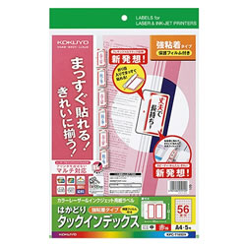 コクヨ KPC-T1692R カラーレーザー&インクジェットプリンタ用インデックス