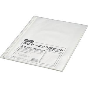 OCPEA4-20 クリヤーブックポケット エコノミー A4タテ 2・4・30穴