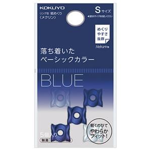 コクヨ メク-20DB リング型紙めくり(メクリン) S ネイビー・クリア