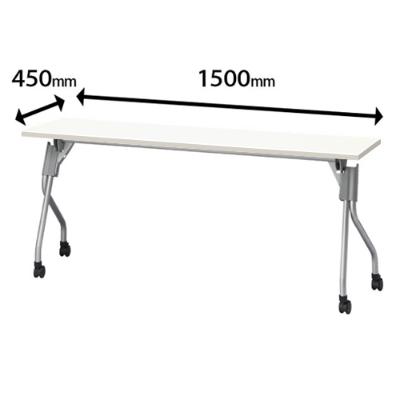 スタックテーブル 幅1500 奥行450 ホワイト