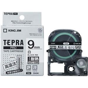 KINGJIM SN9K テプラ PRO テープカートリッジ 耐熱ラベル 9mm 白/黒文字
