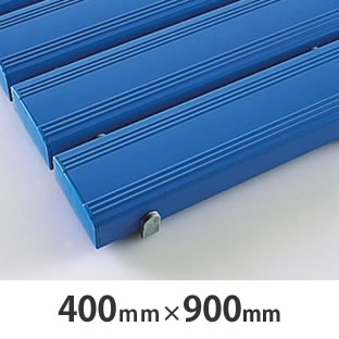 抗菌安全スノコ 400×900mm 青