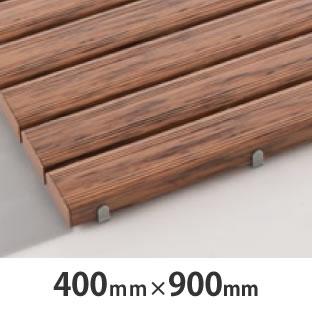 抗菌安全スノコ 400×900mm 木調