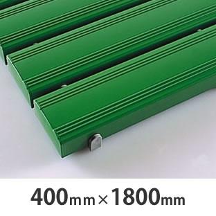 抗菌安全スノコ 400×1800mm 緑