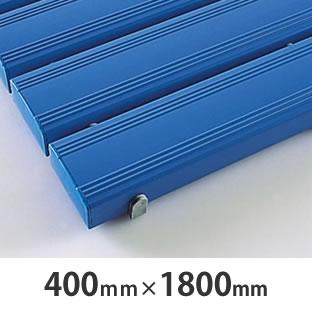 抗菌安全スノコ 400×1800mm 青