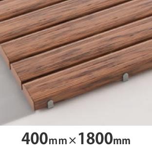 抗菌安全スノコ 400×1800mm 木調