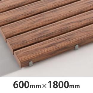 抗菌安全スノコ 600×1800mm 木調