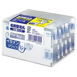 コクヨ ナフ-20x10 名刺型名札(イタメンクリップ) 安全ピン・クリップ両用 56×91mm