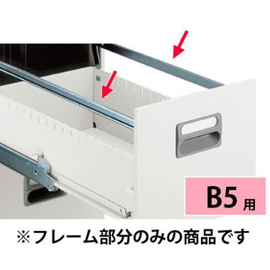 B5用ハンガーフレーム