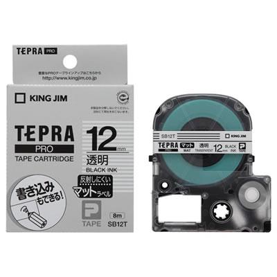 KINGJIM SB12T テプラ PRO テープカートリッジ マットラベル 12mm 透明