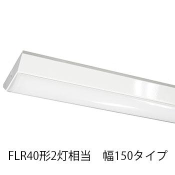 エコリカ LEDベースライト 逆富士 FLR40形2灯相当 W150