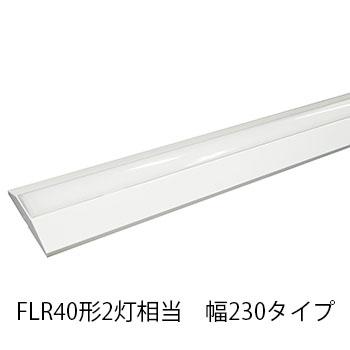 エコリカ LEDベースライト 逆富士 FLR40形2灯相当 W230