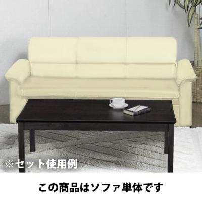 レイブン 3人用ソファー ホワイト
