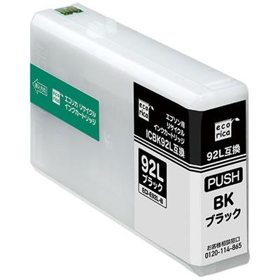 エコリカ ECI-E92L-B リサイクルインク ブラック