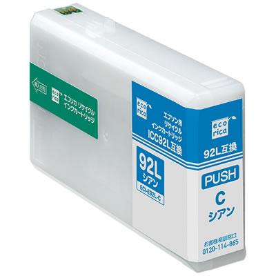 エコリカ ECI-E92L-C リサイクルインク シアン