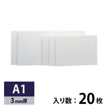 紙貼りパネル 3mm厚 A1 20枚入り