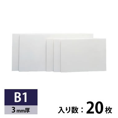 紙貼りパネル 3mm厚 B1 20枚入り