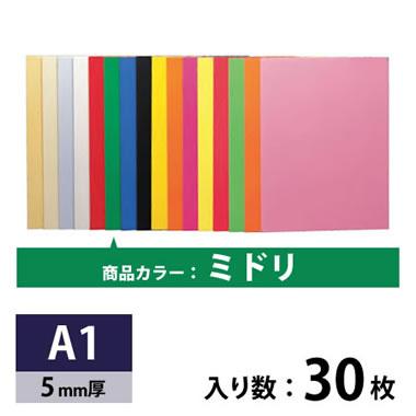 カラーパネル ミドリ 5mm厚 A1 30枚入り