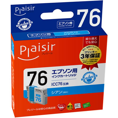 Plaisir BPL-E76C インク シアン 汎用品