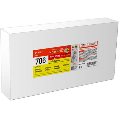 Plaisir BPL-CPFI706Y インクタンク 顔料イエロー 汎用品