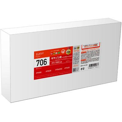 Plaisir BPL-CPFI706R インクタンク 顔料レッド 汎用品