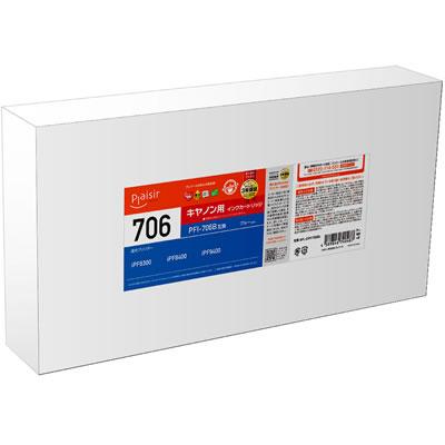 Plaisir BPL-CPFI706BL インクタンク 顔料ブルー 汎用品