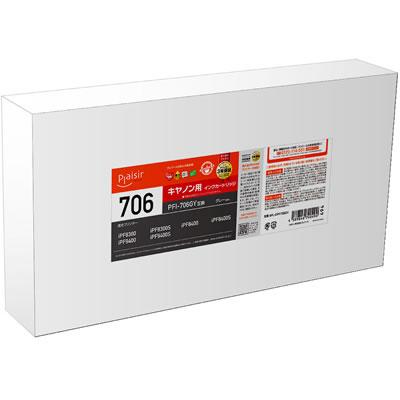 Plaisir BPL-CPFI706GY インクタンク 顔料グレー 汎用品