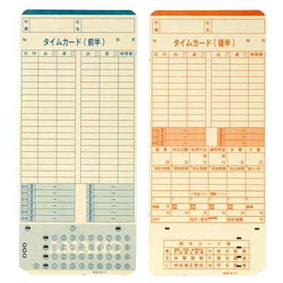 アマノ MJD049カード タイムレコーダー用カード
