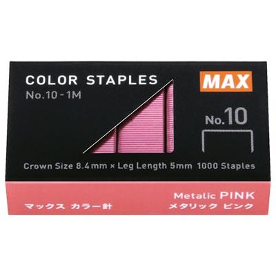 マックス MS91311 ホッチキスNo.10-1M/MPカラー針 メタリックピンク