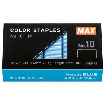マックス MS91310 ホッチキスNo.10-1M/MBカラー針 メタリックブルー